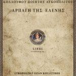 Lykopolisli Ozan Kolluthos, Hellene'nin Kaçırılması