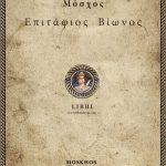 Moskhos, Bion'a Ağıt
