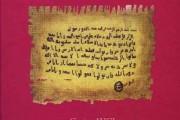 İslâm-Bizans İlişkileri (610 – 847)