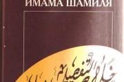 Краткое Изложение Подробного Описания Дел Имама Шамиля